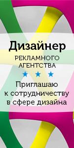 Алексей Марфин Дизайнер в Москве 8-926-674-52-25 in-top@yandex.ru, http://www.alexeymarfin.ru